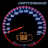 Check Engine Чип-Тюнинг 68